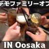 ミデモファミリーオフ会inOosakaに参加してきたよ