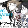 海外「劇場版 SAOが日本で興行収入ランキングで1位を獲得したらしいんだけど・・・」海外の反応
