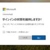 Office365 SharePoint/OneDriveのむ応答セッションタイムアウトが実装されるようです