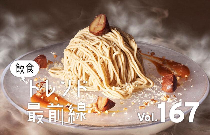 栗×カシス、最強説。ビブリオテークのモンブランフェアで味わってみて!