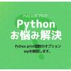 Python print関数のオプションsepを解説します。カンマ(コンマ) に空白(スペース)を入れたくない時はどうする?