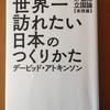 デービッド・アトキンソン 世界一訪れたい日本のつくりかた