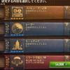 89)ドミネーションズ 図書館 レベル10