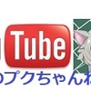 YouTube(YouTuber)ユーチューバーって何で早口の人が多いの?