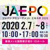 JAEPO2020で色々なアーケードゲームを見てきました