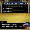 level.345【黒い霧】第103回闘技場ランキングバトル初日