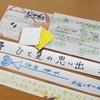エイタメジャム8/14東京2日目 ネタバレ感想