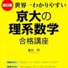 僕が京大に受かるまでに実際に使った数学の参考書・問題集と勉強法