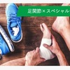 足関節のスペシャルテスト集