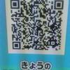 ハギギシリ QRコード