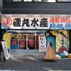 24時間営業のお店でサク呑みしました @名古屋 磯丸水産