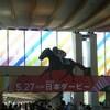 さー 日本ダービー パート2(東京競馬場 今年 4回目 何 食べよう?)