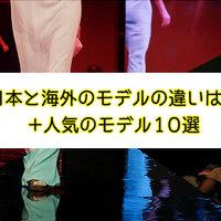 海外モデルは注目の的!人気のモデル10人を紹介します【日本語と英語で解説】