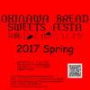 沖縄パンスイーツフェスタ 2017 Spring