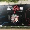 【写真】画業50年突破記念「永井GO展」に行ってきました