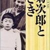 「菊次郎とさき」(ビートたけし)