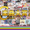 5月14日 ℃-ute楽曲大賞に投票しました