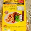 低脂質・低カロリー・高タンパクでおススメ☆大豆ミート