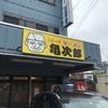 「亀次郎」朝から美味しい一杯で幸せな気分です♪