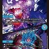 【夢の最&強‼ツインパクト№1パック】これまで公開されたカードまとめ後編!