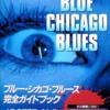 ブルーシカゴブルースのゲームと攻略本 プレミアソフトランキング