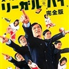 ドラマ「リーガル・ハイSP1」の名言〜ドラマ名言シリーズ〜