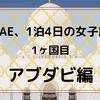【アラブ首長国連邦】アブダビ編~1泊4日のUAE女子旅、1ヶ国目~