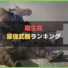 【BF5】初心者必見!衛生兵の最強武器ランキング【バトルフィールド5】