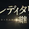 「ヘレディタリー/継承(2018)」雑感
