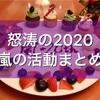 嵐 ライブ・海外・サブスク解禁!嵐2020年の活動まとめ