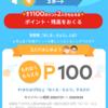 メルペイのおくる・もらう週末抽選キャンペーンで3000円分のポイントをもらいました