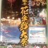 大分県中津市 日本一長いお祭りの巡行「鶴市花傘鉾祭」