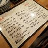 白いおでん丸喜酒店で2種類のおでん@大阪駅第一ビルB2