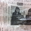 産経新聞に載りました!