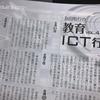 【メディア掲載】月刊私塾界 8月号発刊