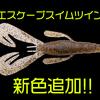 【ノリーズ】強烈バタバタアクションのコンパクトボディホグ系ワーム「エスケープスイムツイン」に新色追加!