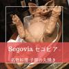【水道橋で子豚丸焼き喰い】セゴビア有名料理・コチニージョ