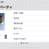 【ウイイレアプリ2019】個人的お気に入り選手!! MF編