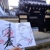 美しい…! 仏さまの横顔入り御朱印 京都・教法院