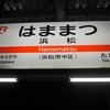青春(実は壮年)18きっぷの旅 浜松~姫路~倉敷編