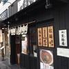 黒椿屋@赤坂見附でパクチーラーメン!!