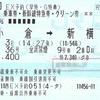 台風接近時の乗車変更の特例