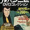 ルパン三世DVDコレクション 1号