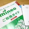 【2016年9月】mineoの6ヶ月×800円割引キャンペーンが凄い!