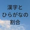 漢字とひらがなの割合。「読む人」「書く人」、見えない相手とのコミュニケーション。