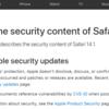 WebKitの脆弱性、macOS CatalinaとMojaveではSafariのアップデートで対応
