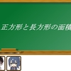 【小学生】正方形と長方形の面積(算数)