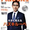 Hazuki ルーペの価格の付け方の疑問