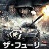 ザ・フューリー 烈火の戦場(2014年・アメリカ) バレあり感想 邦題がやらかしてるけど上質な戦争映画です。戦車映画としても良い出来。