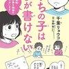書字障害(ディスレクシア・ディスグラフィア)の子の教科書対策